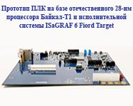 Прототип ПЛК на базе отечественного 28-нм процессора Байкал-Т1