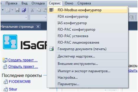 Плагин-конфигуратор драйверов Modbus